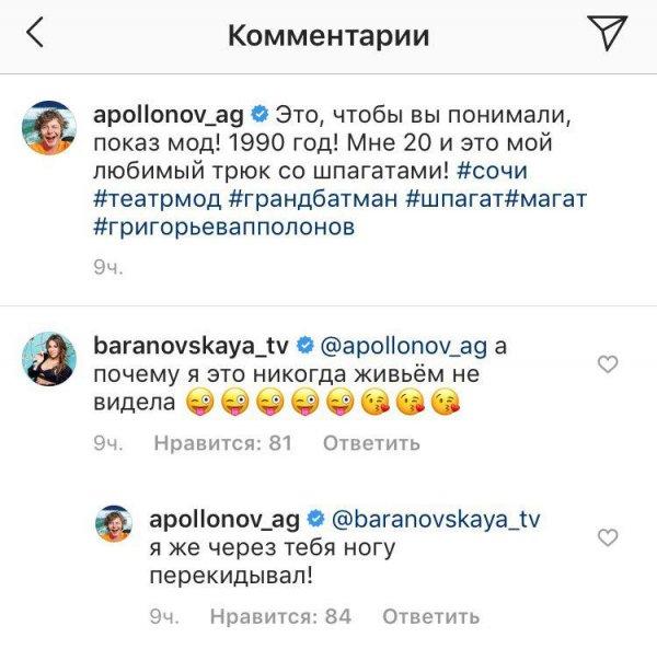 «Я же через тебя ногу перекидывал!»: Барановская и Рыжий из «Иванушек» раскрыли свои отношения?