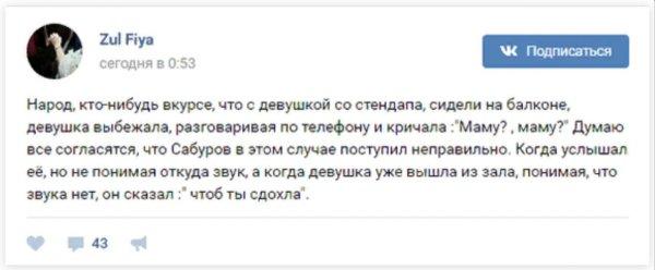 Под «крылом» Воли и Белого или почему Нурлана Сабурова не выгнали из Stand Up?
