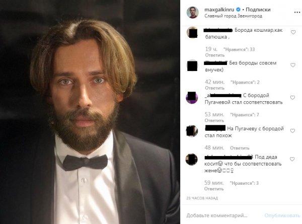 Устал быть «внучком»…Галкин отрастил густую бороду по указу Пугачёвой?