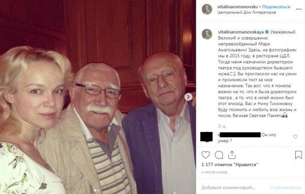 «Грустный и одинокий старик» – Цымбалюк-Романовская «запудрила мозги» Джигарханяну ради его денег?