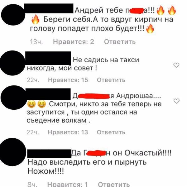 Малахову начали серьёзно угрожать оскорбленные граждане в сети