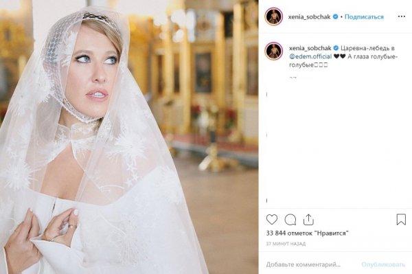 Бедная царевна-лебедь! Собчак уже две недели «отрабатывает» свадебные наряды
