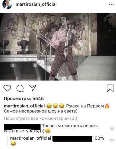 «Трезвым смотреть нельзя» или как Мартиросян «плюнул» в Эрнста и Первый канал