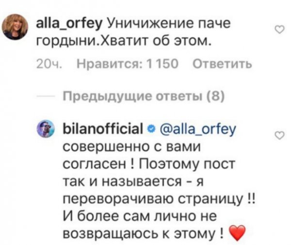 Никак от «пьяного» позора не отмоется или как Билан «взбесил» Пугачеву