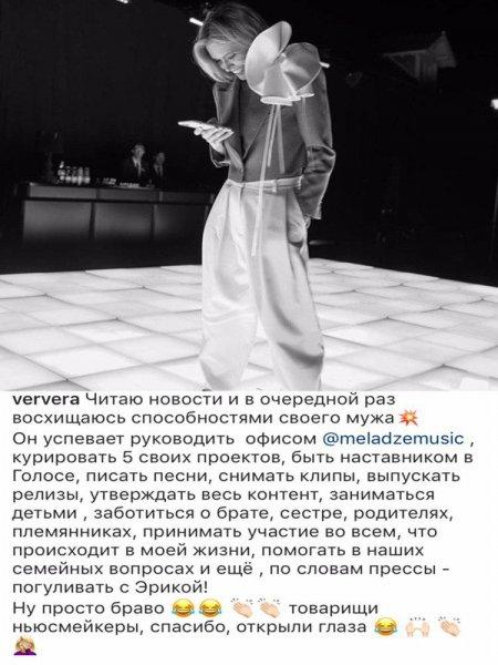 «Спасибо, открыли глаза»: Брежнева жестко прокомментировала измены Меладзе с Эрикой Герцег