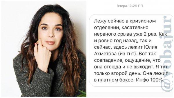 Юля дошутилась… ТНТ, прощай! Ахмедова из «Stend Up» два года скрывала лечение в кризисном центре