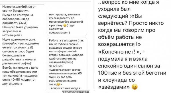 Жадность до добра не доведет…Бизнес Светланы Бондарчук на грани кризиса?
