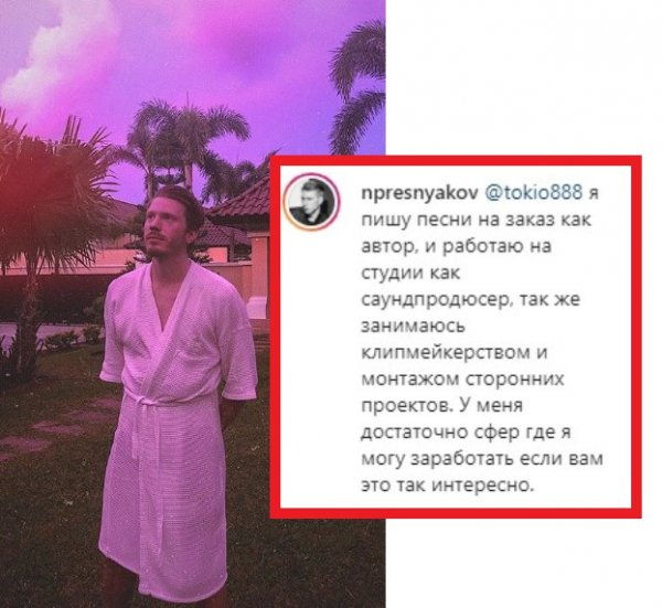 Не тунеядец, не альфонс! Никита Пресняков отказался жить за счёт Примадонны