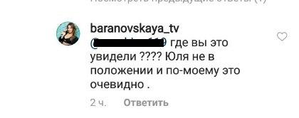 «Это очевидно!» - Барановская ответила на слухи о четвертой беременности