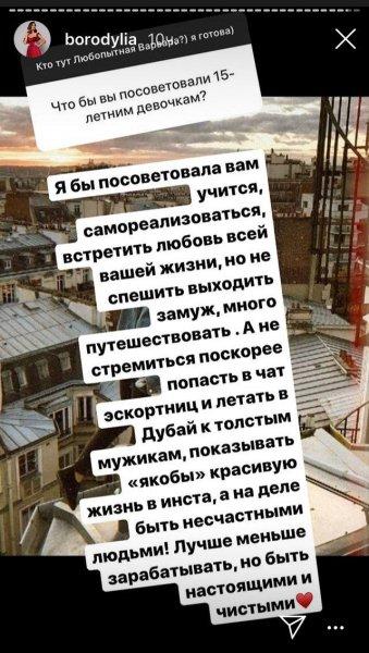 «В Дубай к толстым мужикам»: Бородина унизила Ефременкову из-за неприличных фото?