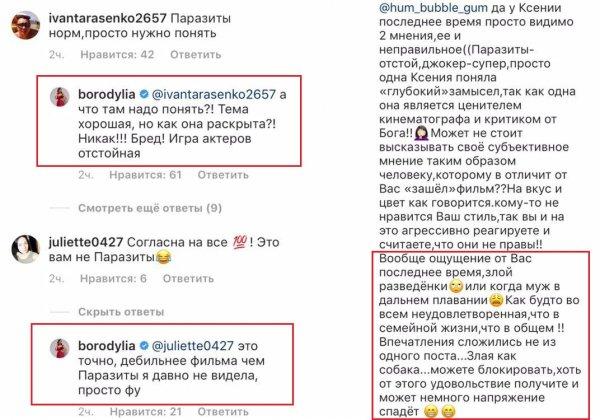 «Злая разведёнка!»: Фанат унизил Бородину и уличил её проблемы в семье