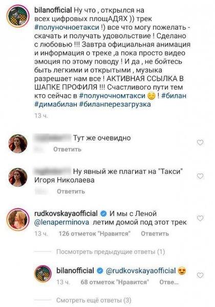Николаев готовит иск? Билана заподозрили в плагиате песни «Такси»