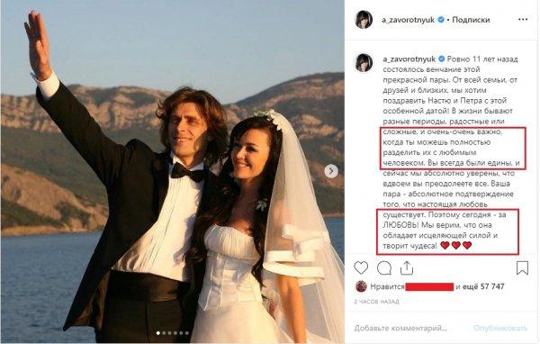 Произошло чудо - Заворотнюк «выздоровела» на собственную годовщину свадьбы?