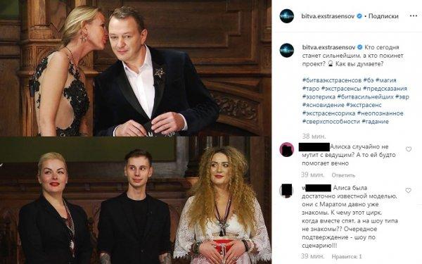 А ТНТ в курсе? Марат Башаров продвигает любовницу на «Битве экстрасенсов»