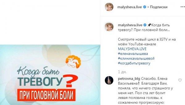 «Когда бить тревогу?» - Елена Малышева оказалась на грани банкротства