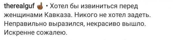 Интервью с Собчак привело к страшному срыву или как Гуф попал в психлечебницу в 9 раз?