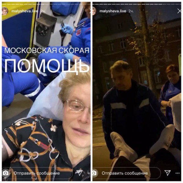 Ночью Елену Малышеву срочно госпитализировали