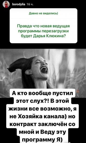«Я не хозяйка канала»: Бородина «прощается» с работой из-за Клюкиной?