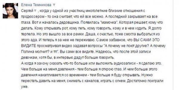 Серябкина замуж, Фадеев на пенсию. Макс не стерпел помолвки «любовницы»?