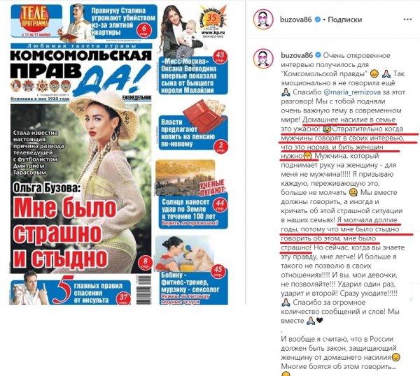 Стресс = бесплодие: Бузова не смогла забеременеть из-за побоев Тарасова?
