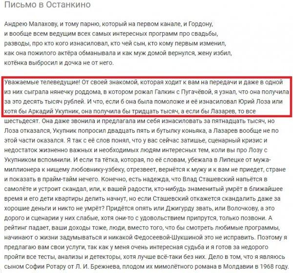 Работники роддома Пугачёвой и Галкина оказались «купленными»