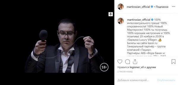 Эрнст довел… Мартиросян «разорвал» контракт с Первым каналом ради сольной карьеры?