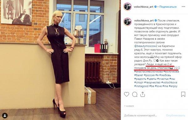 Допинг для балерины: Волочкова подсела на китайские синтетические вещества