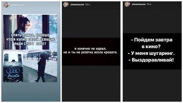 Месть за «побои»? Омаров высмеял Бородину в Instagram