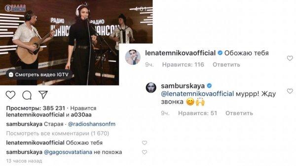 «Обожаю тебя!»: Темникова подтвердила любовь с Самбурской