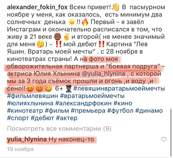 От любви до ненависти - Хлынина со злости била Фокина в фильме «Лев Яшин»