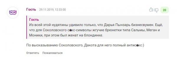 Не ароматы ванили – Соколовский намекнул на «грязную» причину разрыва с Дакотой
