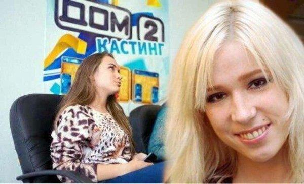 «Угрожают, падают в колени»: Ермакова раскрыла секрет кастинга в «Дом-2»