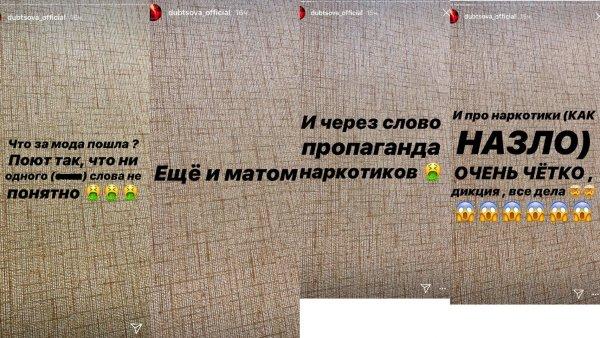 Спасает сына от соблазна? Ирина Дубцова выступила против молодежных песен о наркотиках