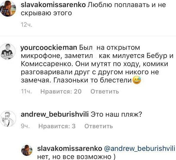 Те еще голубки! Негласный роман Комиссаренко с Бебуришвили вскрыли завистники