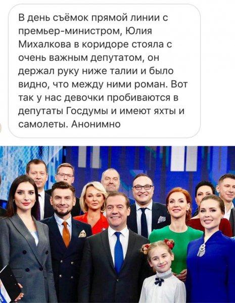 Юлия Михалкова из «Уральских пельменей» закрутила роман с очередным депутатом