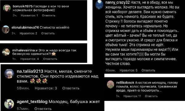 «Настя молодец: голову помыла, трезвенькая»: Фанаты жестко высмеяли Волочкову