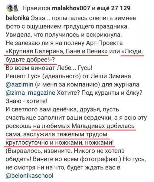 Экс-любовница Шнурова нагло позорит Волочкову