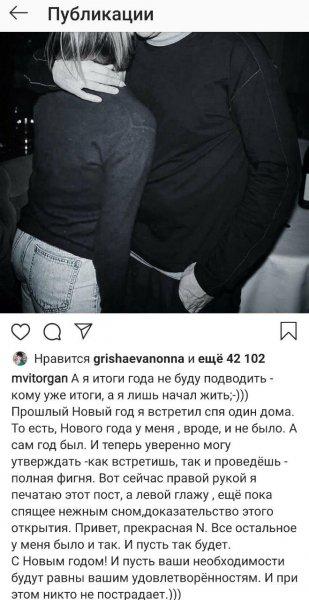 Виторган трогательно намекнул, что свадьбы с Нинидзе не будет