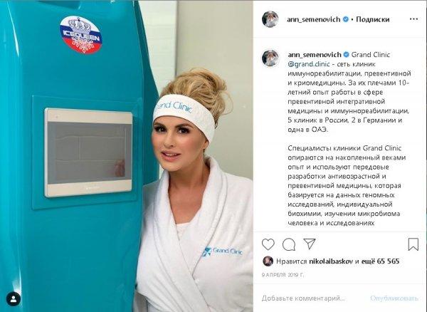 Родит ради подруги или как Анна Семенович согласилась на яйцеклетку Жанны Фриске