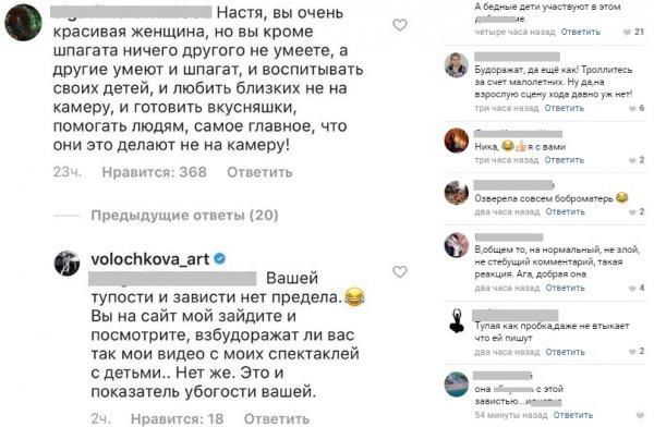 «Озверела совсем!». Трезвая Волочкова обвинила поклонников в «убогости»