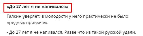 Без рюмки никак... Галкин стал «спиваться» из-за жизни с Пугачёвой?