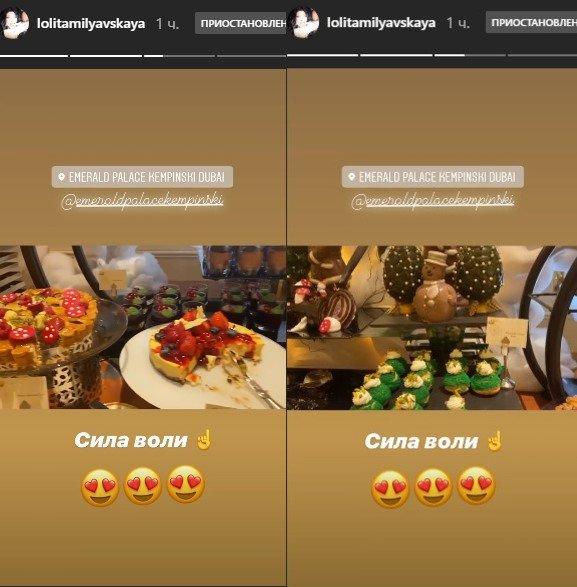 Анорексия, привет! Лолита «отказалась» от еды в новогодние праздники