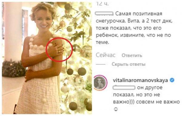 Борисов надумал жениться? Цымбалюк-Романовская похвасталась обручальным кольцом