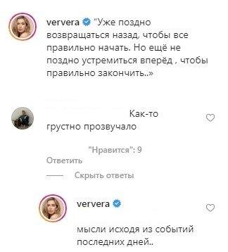 Делят имущество? Вера Брежнева публично намекнула Меладзе о разводе