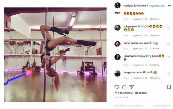 Заманивает гибкостью на шесте… Ходченкова попыталась вернуть Слепакова ярким фото