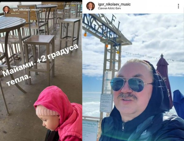 С любовницей интересней! Николаев отдыхает в Майами с дочерью, но без жены