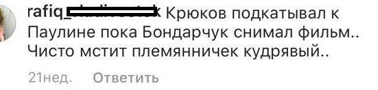 Пока Бондарчук снимал «Вторжение» родственничек Крюков соблазнял Паулину?