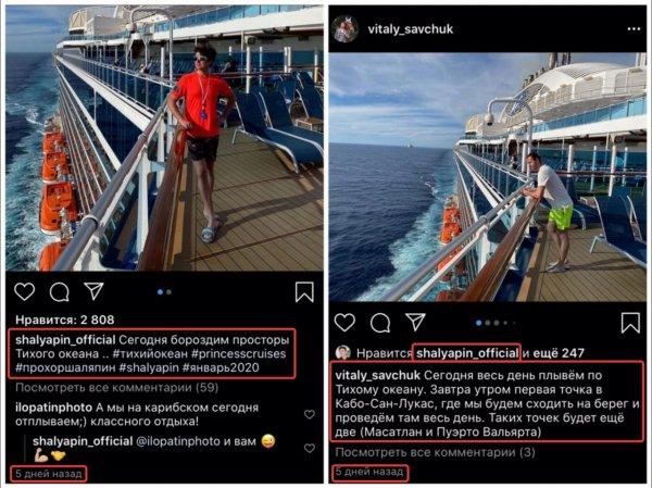 Променял Виталину на Виталия! Шаляпин отдыхает на круизном лайнере с любовником-моделью