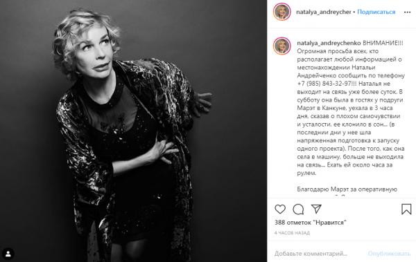 Мэри Поппинс пропала! Семья Андрейченко только спустя сутки начала искать актрису