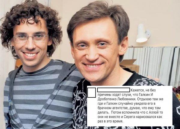 Дроботенко пыхтит от счастья! Галкин бросил Пугачёву ради свадьбы с любовником